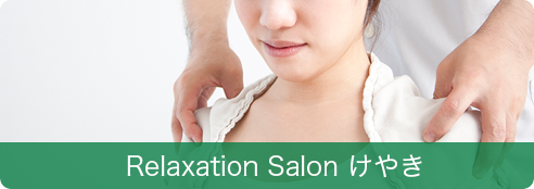 Relaxation Salon けやき